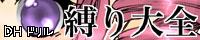 【R-18】DH桃ドリル本企画